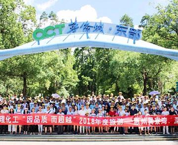 Annual Company journey of VESLEE 2018•Huizhou & Shenzhen